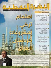 Click here to read the latest edition of Oil Review Middle East - Arabic Edition